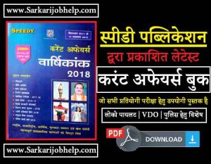 New Book**) Yearly Speedy Current Affairs 2018-19 Book PDF in Hindi