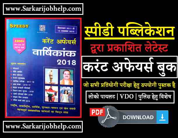 Yearly Speedy Current Affairs 2018-19 Book PDF in Hindi