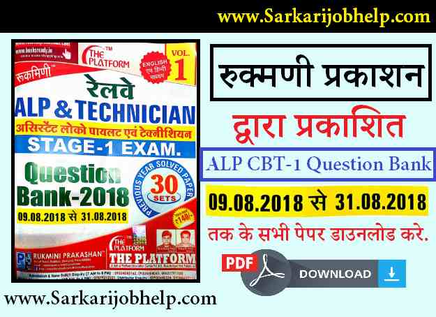 Platform ALP CBT-1 Question Bank PDF Download
