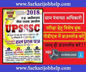 UPSSSC VDO Ghatna Chakra Book PDF Download