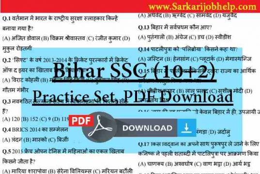 BSSC Inter Level Practice Set PDF Download