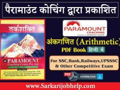 Paramount Arithmetic book PDF Free Download