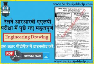 RRB ALP Engineering Drawing Previous Question Bank.
