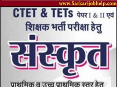 UPTET CTET Sanskrit Notes Hindi PDF Free Download