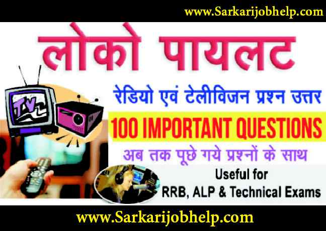 RRB ALP Radio and Television GK Question in Hindi PDF