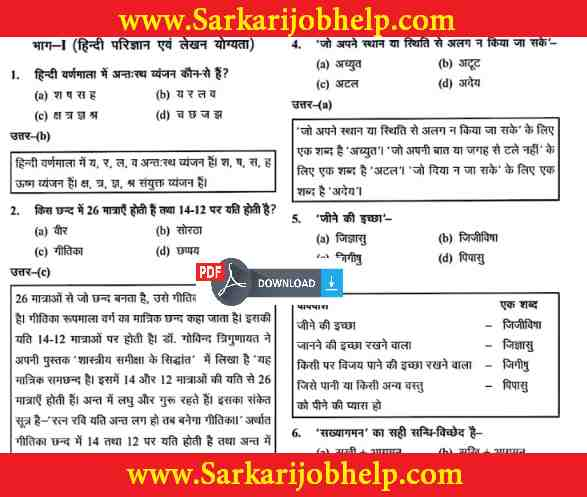IAS PCS UPSC Geography Notes Download in Hindi PDF