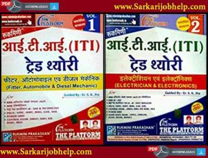 Platform ALP Technician CBT 2 book in Hindi PDF - Sarkarijobhelp