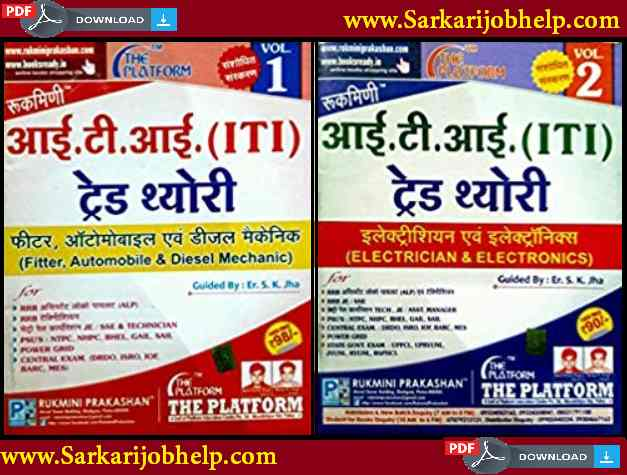 Platform Alp Technician Cbt 2 Book In Hindi Pdf Sarkarijobhelp