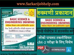 Platform Basic Science and Engineering Drawing Book PDF Download