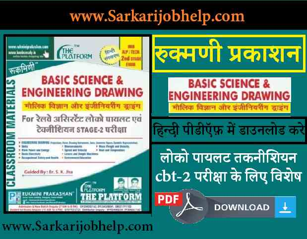 Platform Basic Science And Engineering Drawing Book Pdf