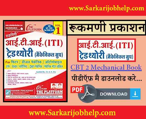 Platform ALP Technician CBT 2 Mechanical Book PDF Download In Hindi