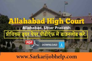 Allahabad High Court Group D Previous Year Paper PDF Download