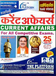 Platform Yearly Current Affairs Book Download