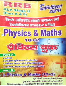 Youth Publication Physics and Math Book PDF
