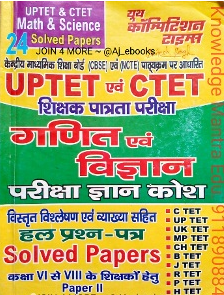 UPTET CTET Solve Paper Download