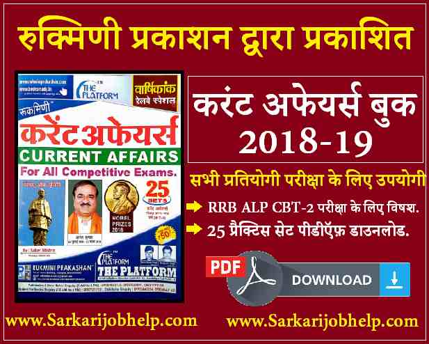 New Book**) Platform Yearly Current Affairs Book PDF 2019 in