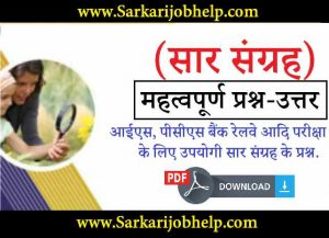 Sar Sangrah 2019 PDF Download