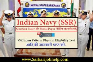 Indian Navy SSR Model Paper And Previous Paper PDF Download