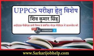 Shiv Kumar Singh UPPSC Special Notes in Hindi PDF