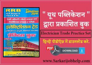 Youth ALP Electrician Trade Practice Set Book PDF Download