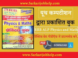 Youth Competition ALP Physics and Math Practice Book PDF