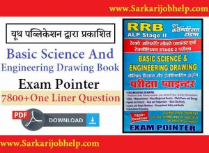 Youth Basic Science and Engineering Drawing Book PDF Download