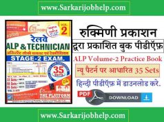 Platform ALP Volume 2 Practice Book PDF Download