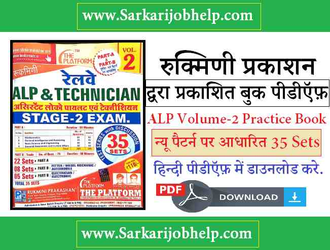 Arihant Railway Group D Practice Set PDF Download