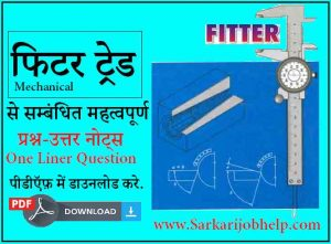 Sarkarijobhelp ALP Fitter Trade One Liner Question in Hindi