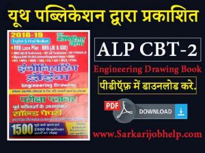 Youth Alp Cbt 2 Engineering Drawing Book Pdf Sarkarijobhelp