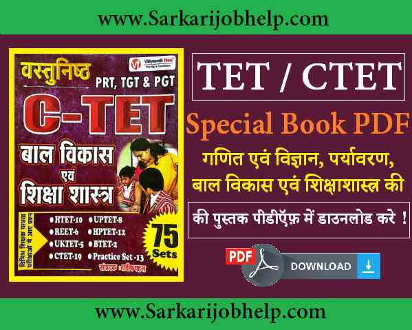 UPTET CTET Special Book PDF Download in Hindi