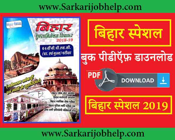 Bihar Special GK Book 2019 PDF Download