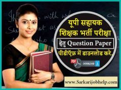 UP Assistant Teacher Question Paper PDF Download