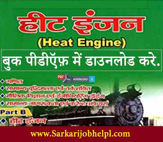 Heat Engine Book PDF Download in Hindi