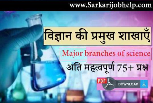 Major branches of science in hindi pdf download