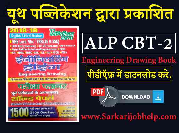 Youth ALP CBT 2 Engineering Drawing Book PDF Download