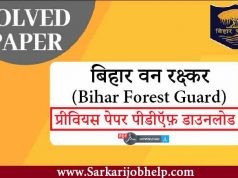 Bihar Forest Guard Previous Paper PDF Download