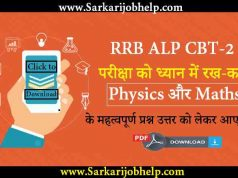 RRB ALP Physics Math Study Materials Notes in Hindi