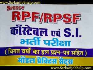 Speedy RPF RPSF Constable Book PDF in Hindi