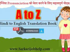 Hindi to English Translation Book PDF in Hindi