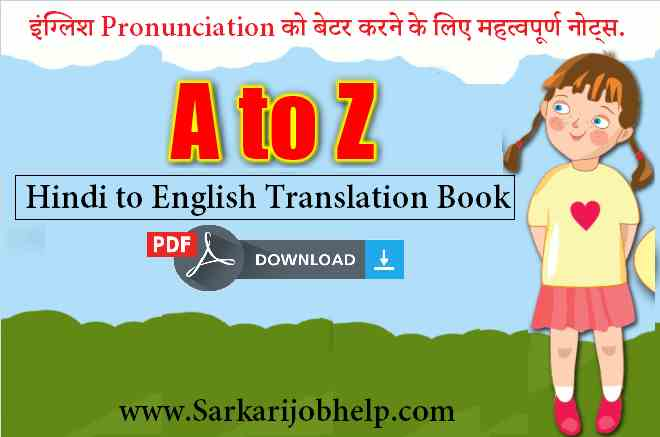 Hindi to English Translation Book PDF in Hindi - Sarkarijobhelp