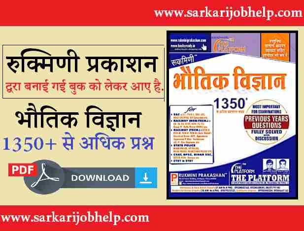 Platform Physics Book PDF Download in Hindi