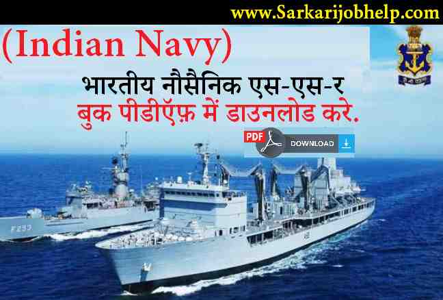 Indian Navy SSR Book PDF Download