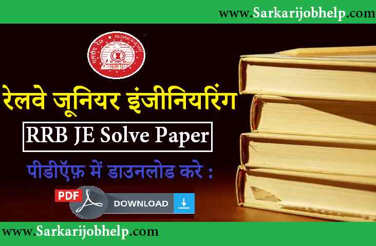 Railway JE Solve Paper PDF Download in Hindi