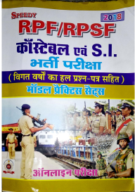 Speedy RPF Constable Book PDF in Hindi
