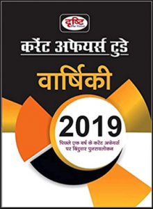 Drishti IAS Varshiki Current Affairs 2019 PDF Download