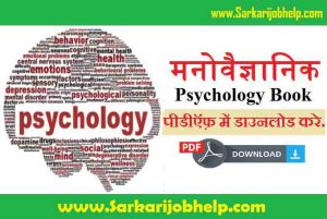 Psychology Study Materials PDF Download in Hindi