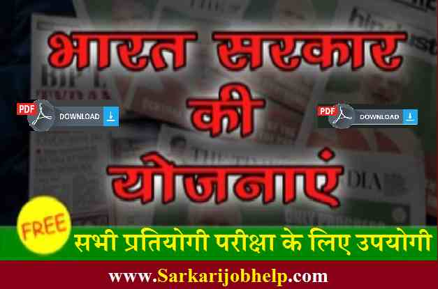 Bharat Sarkar ki Yojana PDF Download in hindi