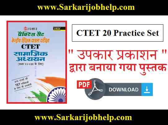 Upkar Ctet 20 Practice Set PDF in Hindi