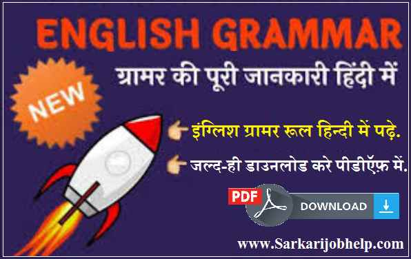 Free Download English Grammar Rule in Hindi PDF